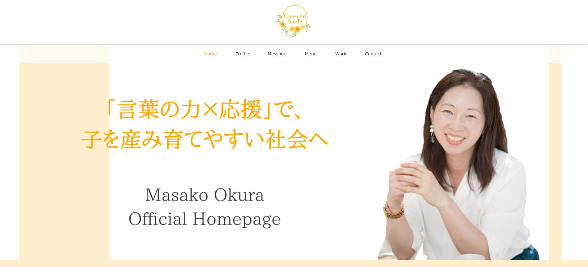 okuramasako_top