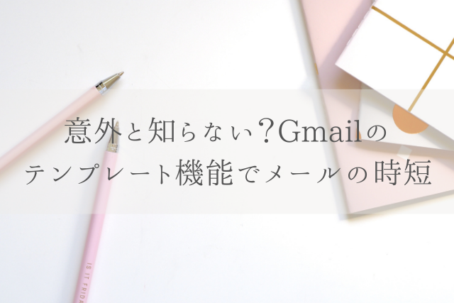 Gmailテンプレート