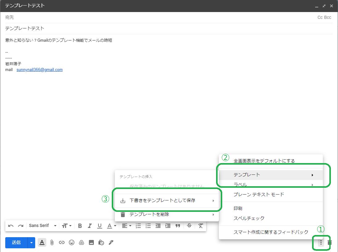 Gmail新規メッセージ