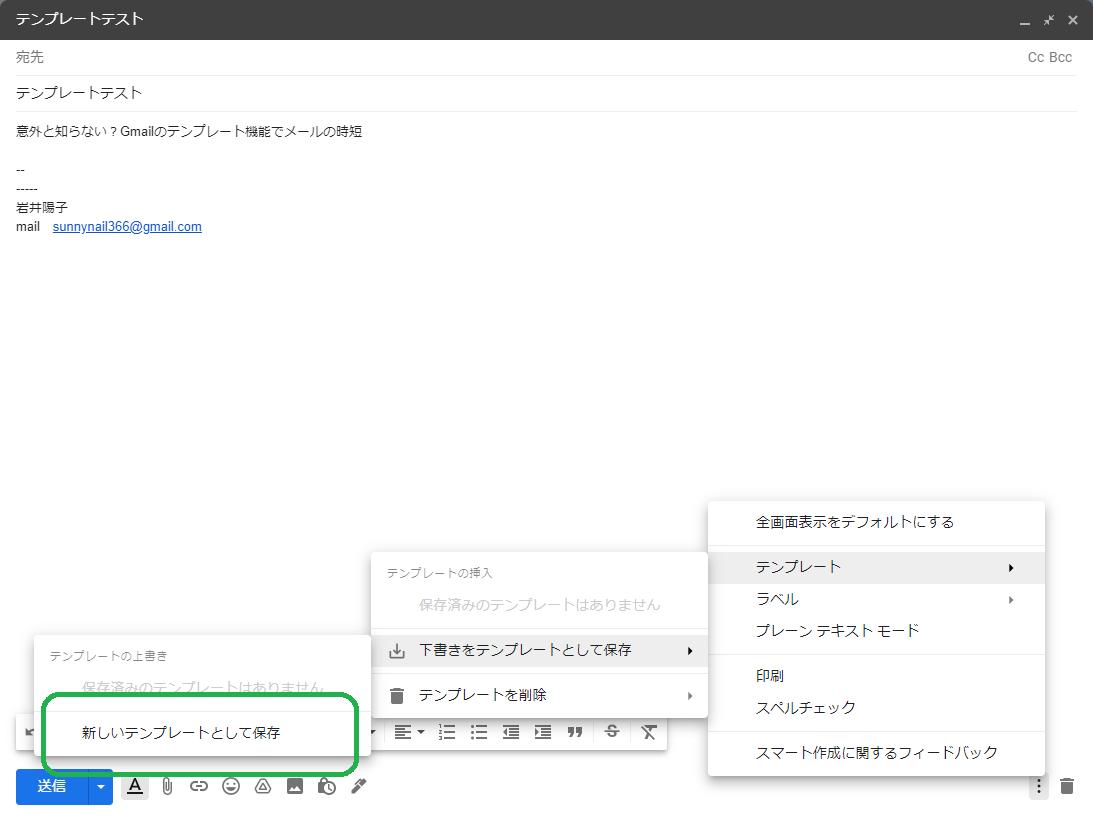 Gmail新規メッセージ2