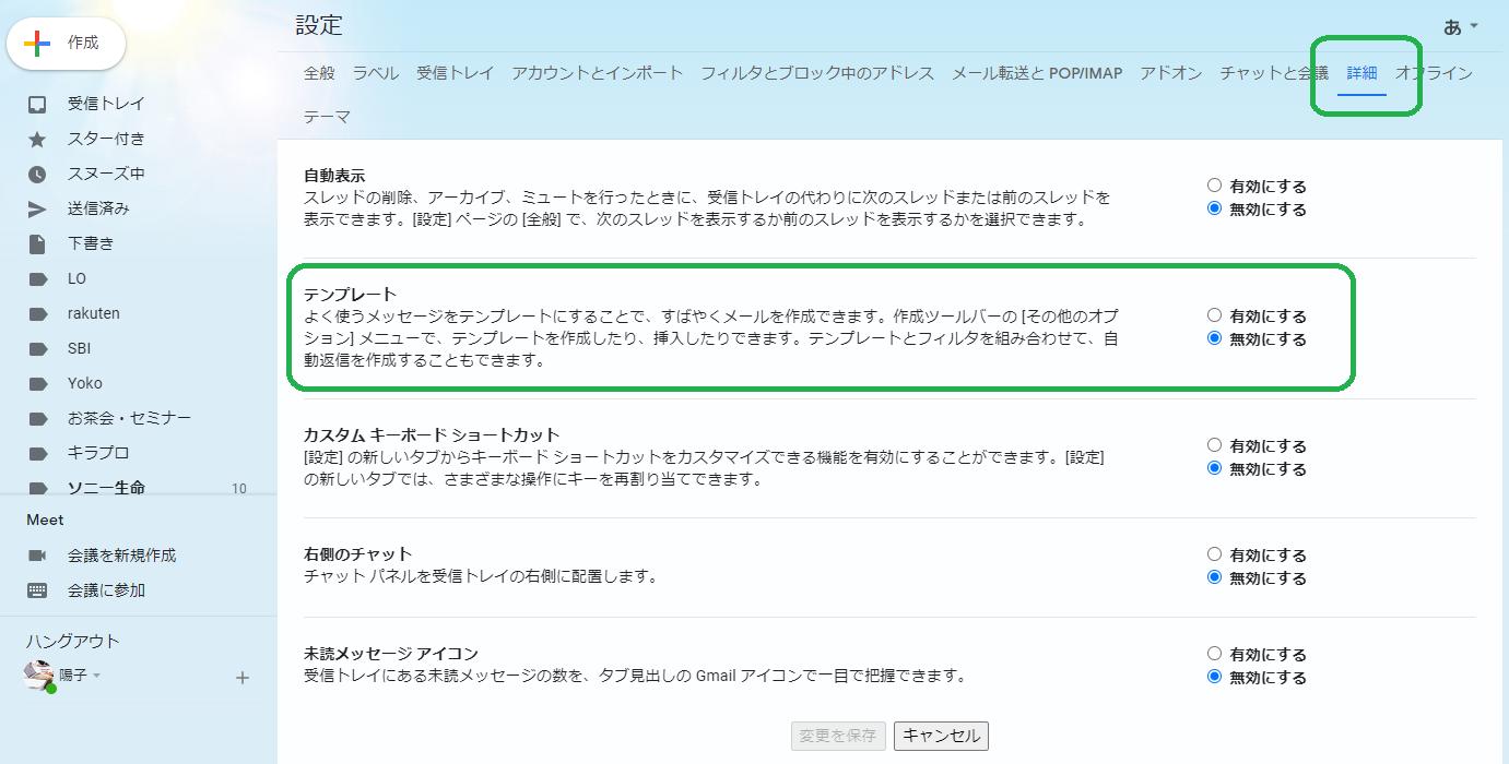 Gmail設定詳細-1