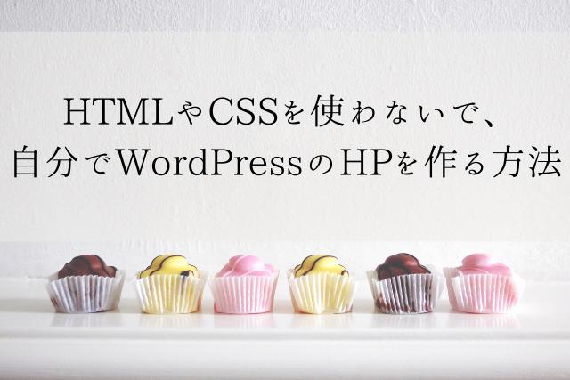 HTMLCSSを使わないHP
