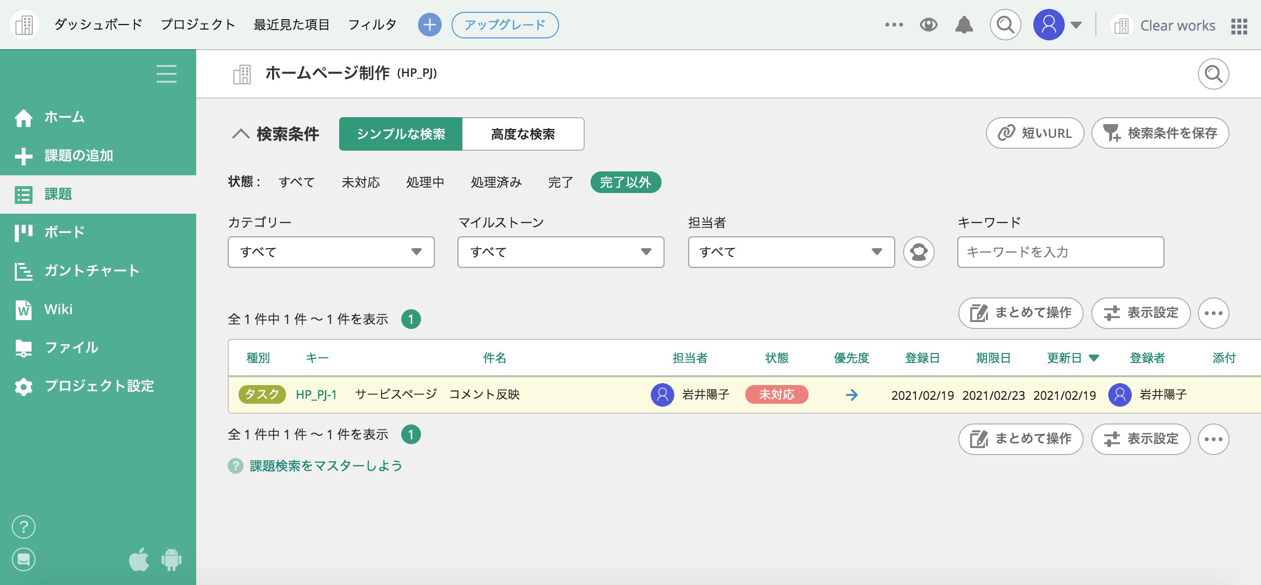 スクリーンショット-2021-02-19-10.49.43
