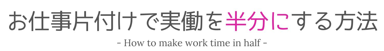 お仕事片付けで実働を半分にする方法|Clear works
